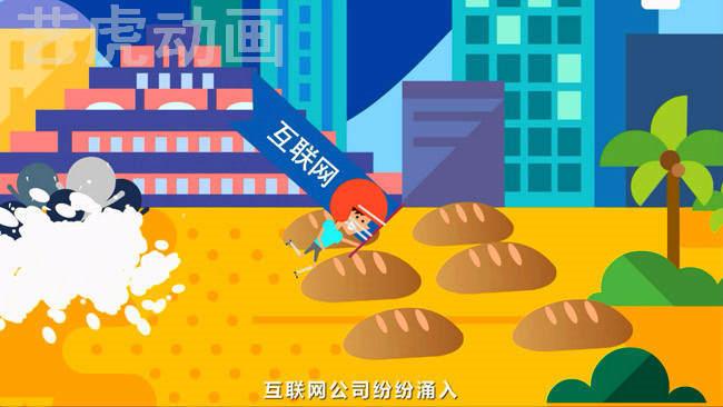 北京二维mg动画制作