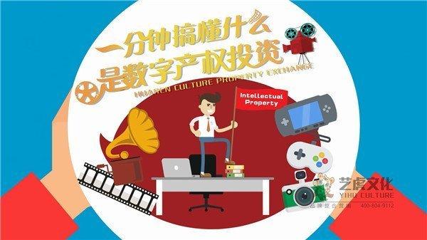 二维企业宣传片-数字产权MG动画[00_00_05][20210113-164820]