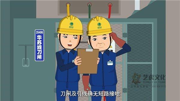 安全用电渭南3 公益宣传 漏拆地线[00_01_53][20210113-163322]
