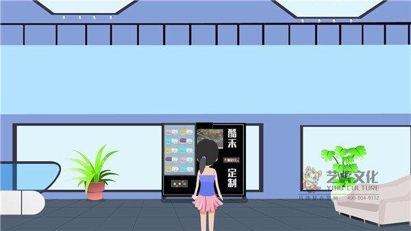 APP宣传动画  酷禾MG宣传[00_00_36][20210113-170710]