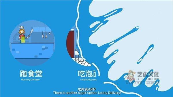 APP宣传动画 龙外卖MG动画[00_00_03][20210113-170946]