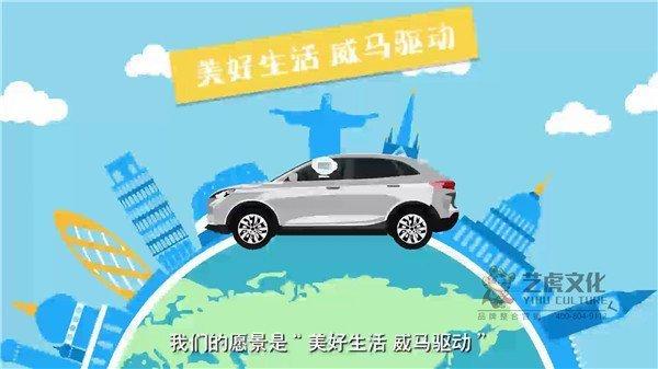 二维产品宣传片 威马汽车MG宣传动画[00_00_30][20210113-164251]