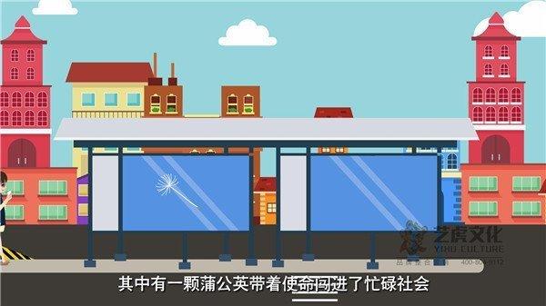 二维APP宣传片 蒲公英宣传动画MG动画[00_00_25][20210113-164032]
