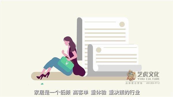 二维电商平台宣传片-红星美凯龙MG宣传动[00_01_50][20210113-164516]