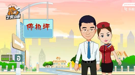 北京婚礼动画视频制作