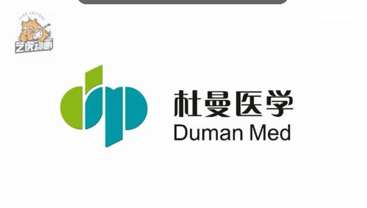 杜曼医学医疗器材产品宣传动画