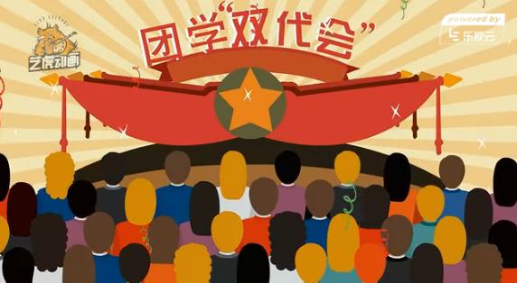 双代会mg动画宣传视频