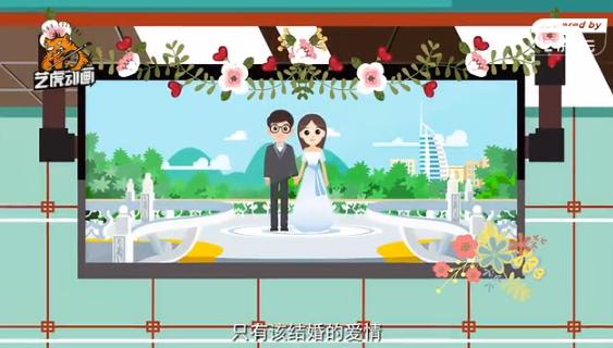 爱情故事创意婚礼动画视频