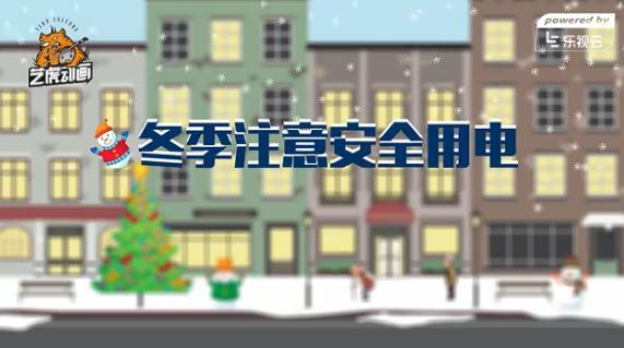 公益动画视频宣传用电安全