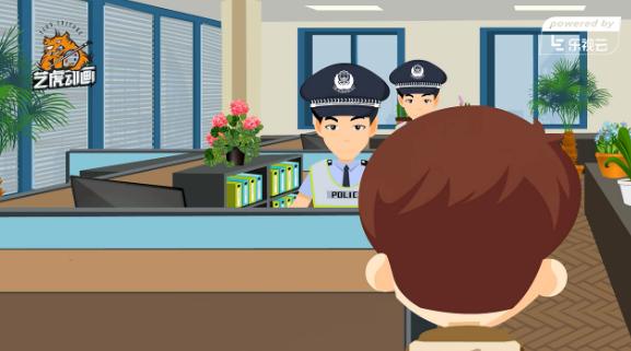 公安局公益动画宣传视频制作