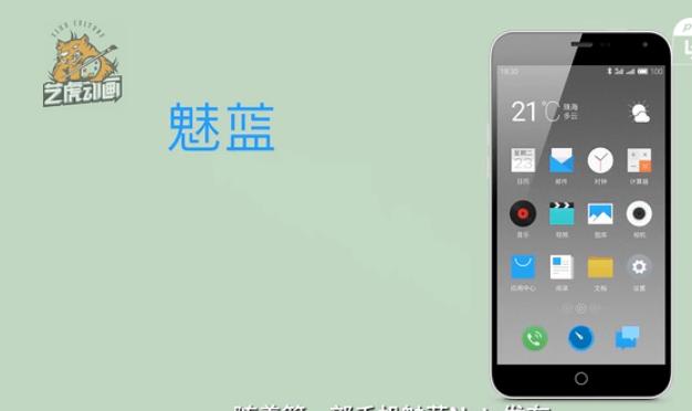 魅族手机商业广告动画片