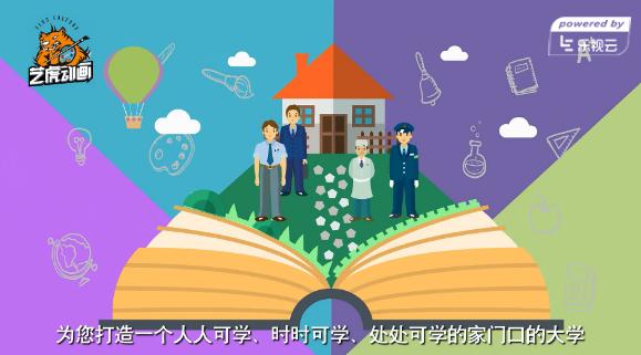 农民工圆学梦公益宣传动画