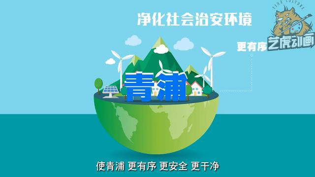 青浦公安公益宣传动画