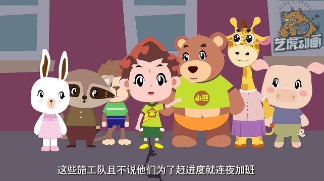 房屋周边安全公益宣传二维动画