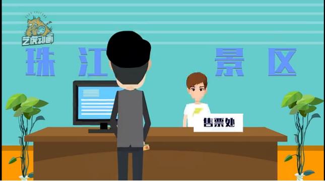 珠江旅游app产品宣传动画