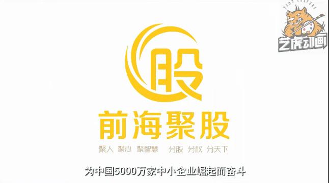 前海聚股Flash金融理财动画
