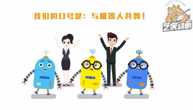 兴业银行流程机器人产品介绍动画
