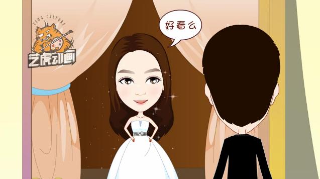 二维婚礼动画