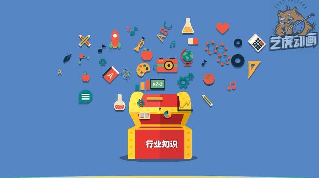 北京艺虎二维动画公司
