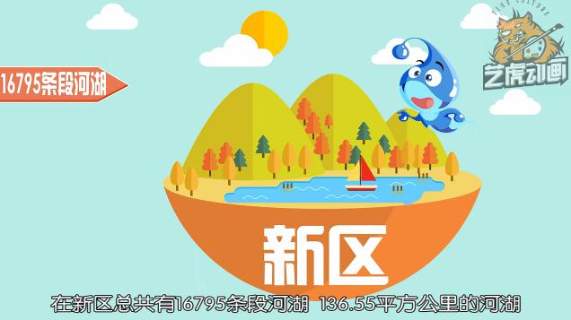 上海环保局公益动画宣传片
