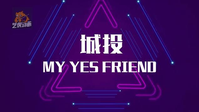 上海年会动画制作
