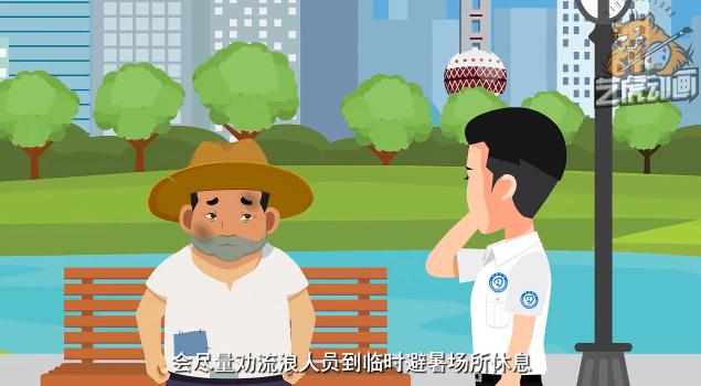 救助管理-flash公益动画广告