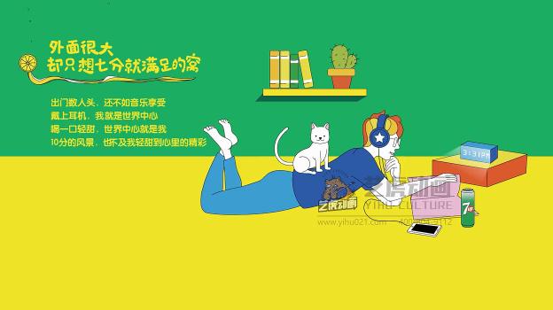 七喜饮料广告-mg动画短片