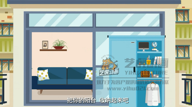 阳台储物柜-mg广告动画