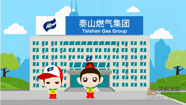 燃气卡通宣传广告动画