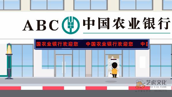 农业银行金融知识宣传动画