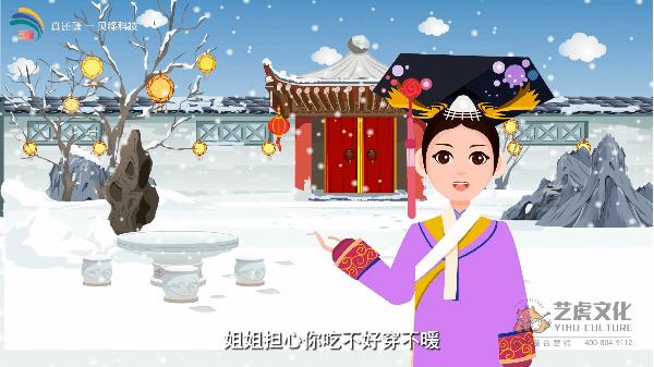 贝缘科技app宣传动画